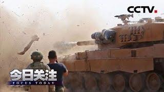 《今日关注》 20191031 土叙首次交火 停火变全面开战?| CCTV中文国际