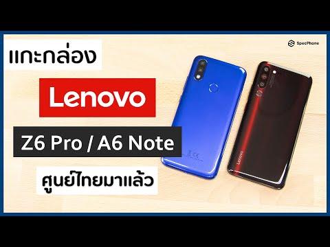 แกะกล่อง Lenovo Z6 Pro และ Lenovo A6 Note เครื่องศูนย์ไทย ถึงจะมาช้า แต่ก็มานะ!! - วันที่ 12 Jan 2020