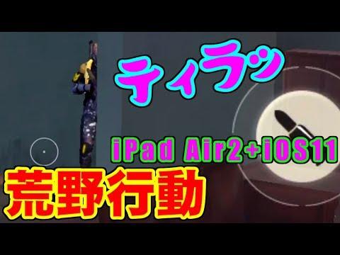 [荒野行動] ティラッ尊師 [iPad Air2]