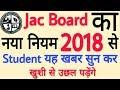 [Breaking News], Jharkhand Jac board New Rules#झारखंड बोर्ड 2018 का नया नियम,हर काम हुआ ऑनलाइन