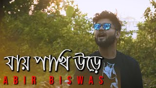 Jaye Pakhi Urey Abir Biswas Mp3 Song Download