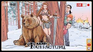 Мир фантастики Live #13. Медведь и прекрасная дева