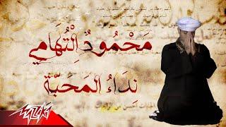 Mahmoud El Tohamy - Nedaa El Mahaba |محمود التهامى - نداء المحبة