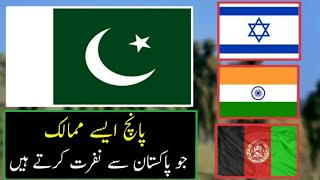 Top 5 Countries Who Hate And Jealous Pakistan