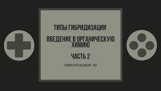 Тема 2.2 Введение в ОХ. Типы гибридизации. Ч.2