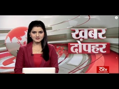 Hindi News Bulletin   हिंदी समाचार बुलेटिन – Mar 16, 2018 (1:30 pm)