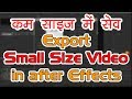 #Ae-68 Export Small Size Video in adobe after Effects Hindi Tutorial