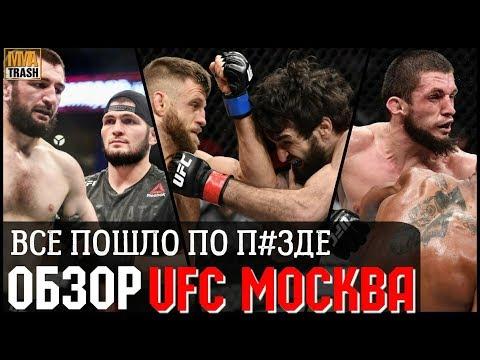 🔥ОБЗОР UFC МОСКВА | ВСЕ БОИ | ВЫВОДЫ | ЗАБИТ, КЭТТЕР, ВОЛКОВ, ХАРДИ И.Т.Д / ВЫПУСК ОТ MMATRASH