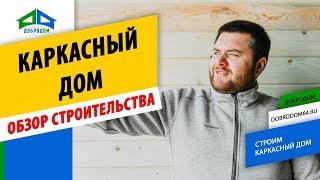 ОБЗОР строительства КАРКАСНОГО ДОМА САРАТОВ. Видео со стройки. Компания ДоброДом Саратов