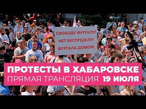 Протесты в Хабаровске, 19 июля. Прямая трансляция Дождя
