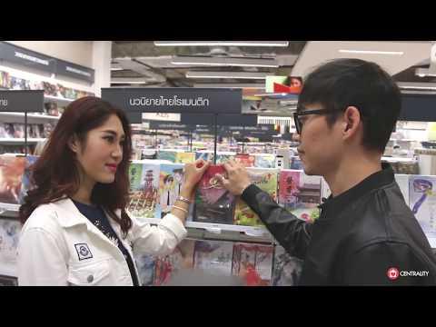 เป็นทุกอย่าง MV Cover By Centrality Lampang
