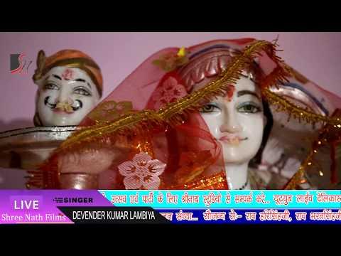 Magre magre more bole l Devender Kumar Lambiya l Shree Nath Films2018