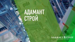 Строительная компания Адамант-Строй(, 2017-11-24T13:47:44.000Z)