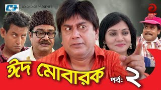 Eid Mubarak | Episode 02 | Bangla Comedy Natok | Zahid Hasan | Nisha | Adyan Shawon