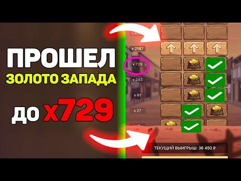Прошел игру золото запада до х729 в 1xBet/Melbet! / Стратегии и баги 1xGames + промокод