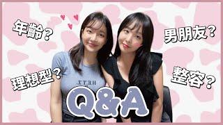 [韓國姐妹10萬粉絲Q&A] 你們有男朋友嗎? 整過容嗎?