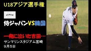 第12回BFA U18アジア野球選手権大会 侍ジャパン×韓国 9月6日