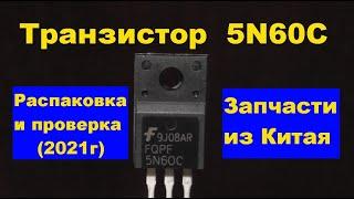 Транзистор 5N60C Распаковка 5N60C Transistor Unboxing