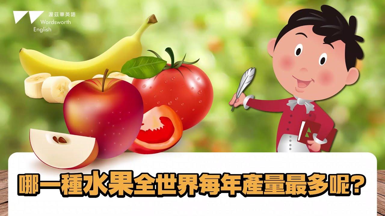 【渥茲華英語】- 威廉小百科 水果篇