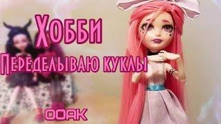 Хобби - OOAK. Видео-урок, как создать авторскую куклу.