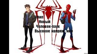 """Клип:""""Новый Человек-паук Высокое напряжение"""""""