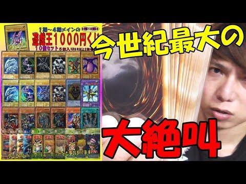 Download Youtube: 【遊戯王】あの「ホーリーナイト」が当たる1回1,000円のくじを3万円分買ってガチの大絶叫!!!