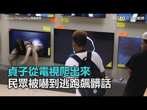 貞子從電視爬出來 民眾被嚇到逃跑飆髒話|三立新聞網SETN.com