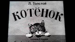 Лев Николаевич Толстой  Котёнок