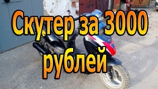 Перепродажа скутера GX-moto за 3000 рублей