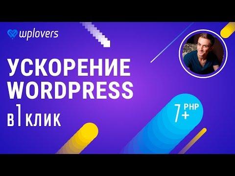 Однокликовое ускорение WordPress и снижение нагрузки на хостинг. PHP 7+
