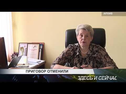 приговор по делу Надежды Качан отменили