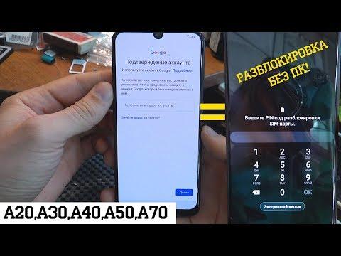 Вопрос: Как разблокировать телефоны Samsung?