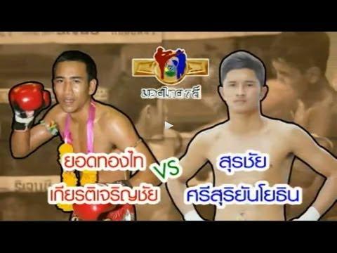 ทัศนะวิจารณ์ศึกมวยไทย 7 สี วันอาทิตย์ที่ 27 เมษายน 2557 พร้อมฟอร์มหลัง