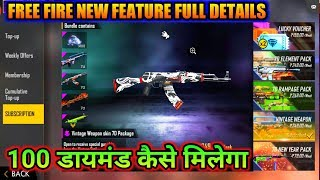 How to get 100 Diamonds and legendary gun skin || Free fire New feature full details