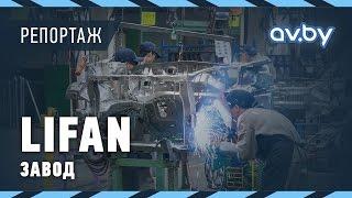 Завод Lifan