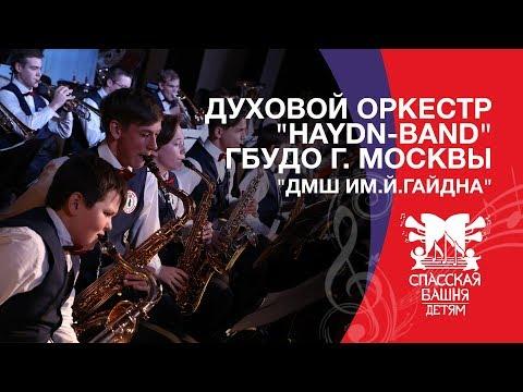 """Духовой оркестр """"Haydn-Band"""" ГБУДО г. Москвы """"ДМШ им.Й.Гайдна"""""""