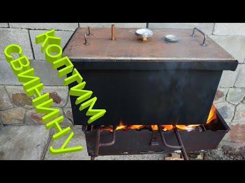 Копчение в домашних условиях в коптильне горячего копчения