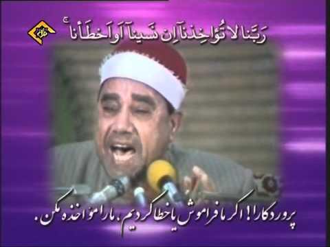 *Full*Shaikh Raghib Mustafa Ghalwash Baqarah+Nasr(IRAN)-راغب مصطفي غلوش