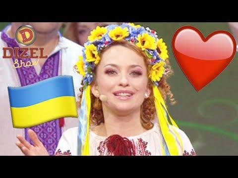 🇺🇦 Дизель Шоу объединяют Восток и Запад - душевная песня про Украину - выпуск 61 | ЮМОР ICTV