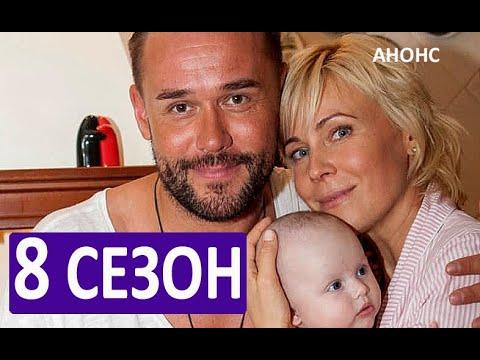 СКЛИФОСОВСКИЙ 8 СЕЗОН (2020) Дата выхода, Анонс