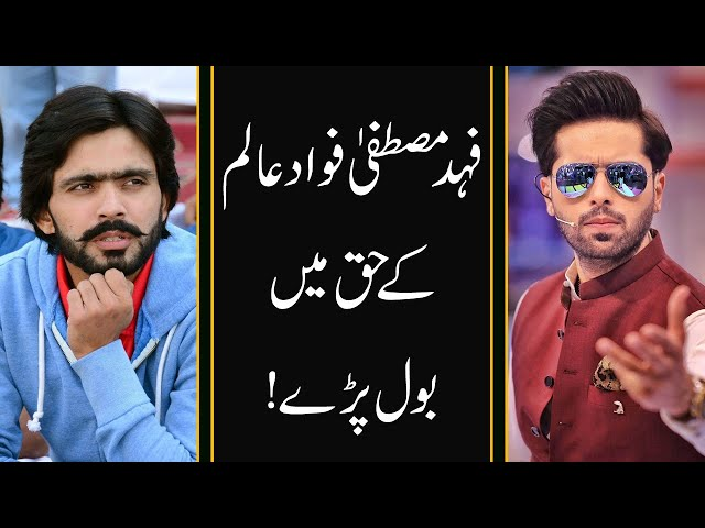 Fahad Mustafa Takes Stand For Fawad Alam | 9 News HD