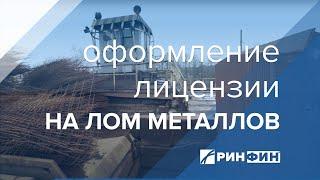 РИНФИН (оформление лицензии на лом металлов)(РИНФИН www.rinfin.ru - оказывает услуги по оформлению лицензией на лом металлов (на черные и цветные металлы),..., 2016-05-17T06:59:40.000Z)