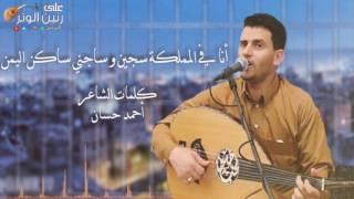 حسين محب أنا في المملكة سجين و ساجني ساكن اليمن خاص للمغتربين حصرياً 2017