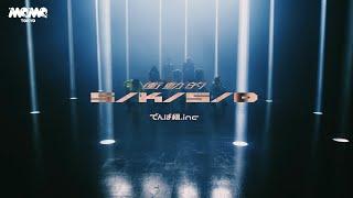でんぱ組.inc「衝動的S/K/S/D」Music Video