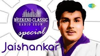 JAISHANKAR | தென்னகத்து ஜேம்ஸ்பாண்ட் | Weekend Classic Radio Show | RJ Sindo | Tamil | HD Songs