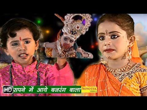 Sapne Mein Aaya Bajrang Bala || सपने में आये बजरंग बाला   || Haryanvi Balaji Bhajan