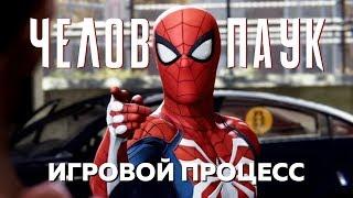 Человек-Паук | Трейлер игрового процесса | PS4 (DUB)