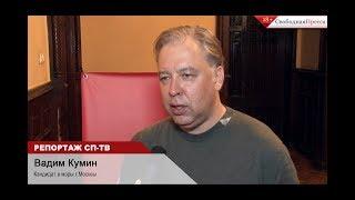 Смотреть видео Вадим Кумин: