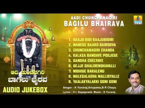 Sri Bhairava Songs | Aadi Chunchanagiri Bagilu Bhairava | Devotional Kannada Songs
