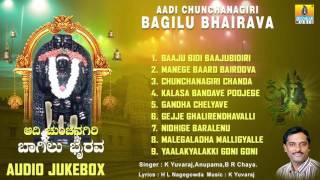 Sri Bhairava Songs   Aadi Chunchanagiri Bagilu Bhairava   Devotional Kannada Songs